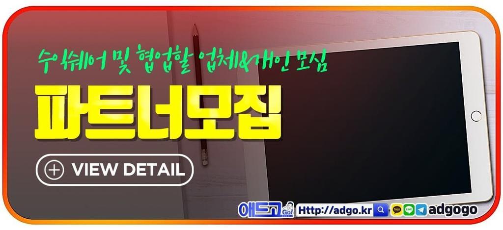 구글팝업광고차단파트너모집